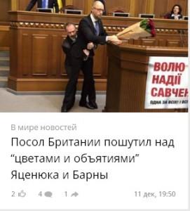 2015-12-12_000339-Рада