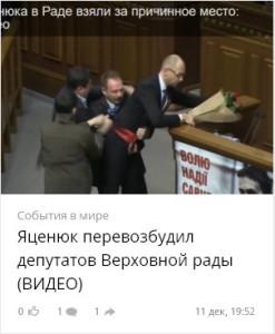 2015-12-12_000448-Рада