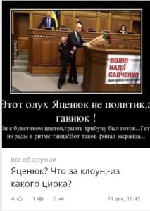 2015-12-12_000551-Рада