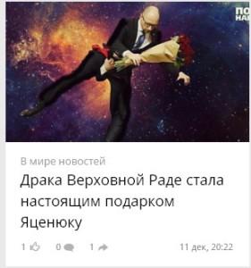 2015-12-12_002750-Рада