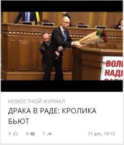 2015-12-12_005118-Рада