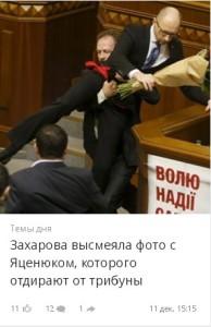 2015-12-12_093759-Захарова высмеяла
