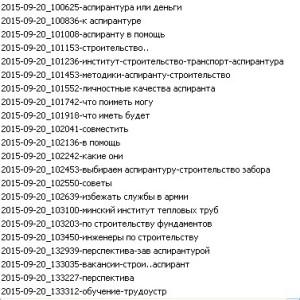 2015-12-12_195406-аспирантура-1