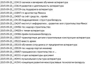 2015-12-13_142854-повтор-аспирантура-2