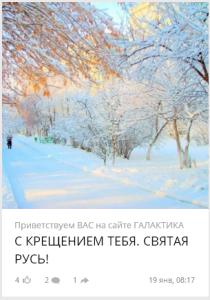 2016-01-19_153008-с Крещением
