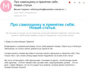 2016-02-11_191600-Мих Гаврилов-констр..