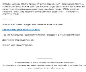 2016-02-11_192321-Мих Гаврилов-5
