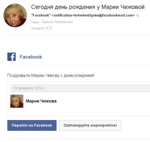 2016-02-19_115417-Мария Чижова-день рождения