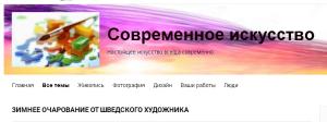 2015-12-26_180532-Зимнее очарование
