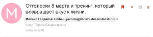 2016-03-10_174200-заглавие письма-от М Гаврилова