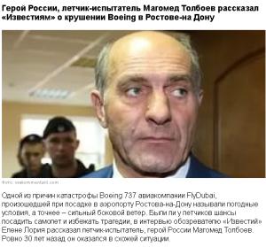 2016-03-20_132104-ИЗВЕСТИЯ-о катарстрофе-прод