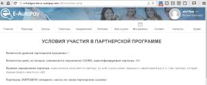 2016-05-15_092338-условия участия в партнёрской программе-начало