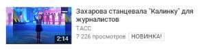 2016-05-25_162551-М Захарова