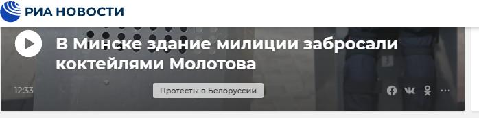 Это изображение имеет пустой атрибут alt; его имя файла - 2020-10-13_130301-О-ВН-РИА-Новости-Здание-милиции-в-Минске-забросали-коктейлями-Молотова-ВАЖНО-провоцируют.jpg