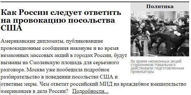 Это изображение имеет пустой атрибут alt; его имя файла - 2021-01-25_182853-Взгляд-как-России-действовать-в-ответ-на-провокации-посольства-США.jpg