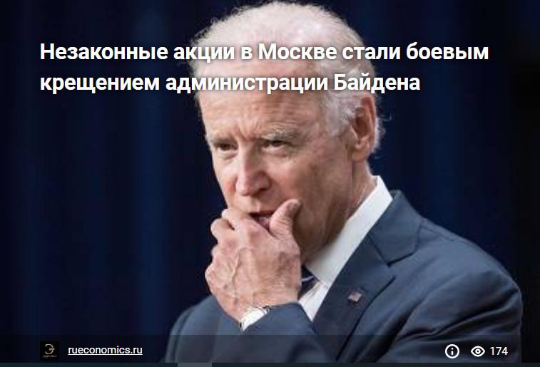 Это изображение имеет пустой атрибут alt; его имя файла - 2021-01-25_193114-Военное-Обозрение-незаконные-акции-в-Москве-стали-боевым-крещением-администрации-Байдена-3.jpg